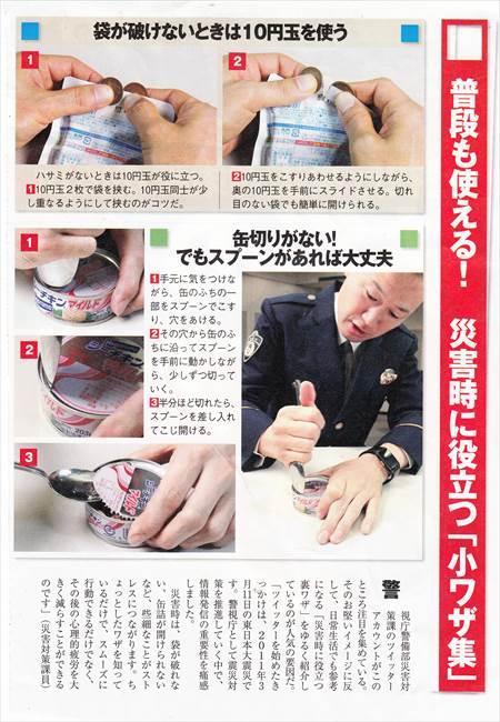 警察防災の裏ワザ・週刊現代2_NEW_R