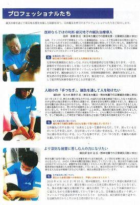 AMADA鍼灸防災3_NEW