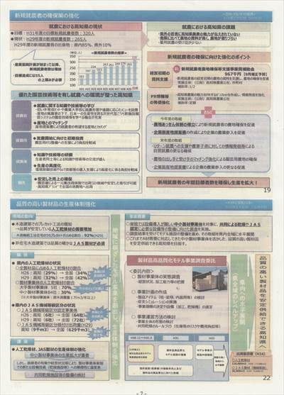 坂本茂雄第67回県政意見交換会7_NEW_R