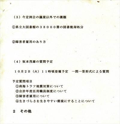 坂本茂雄第67回県政意見交換会9_NEW_R