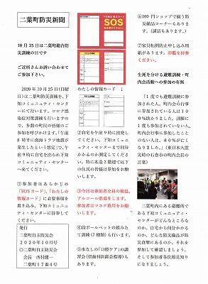 二葉町防災新聞2020年10月号_NEW