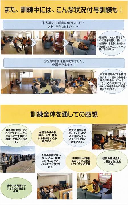 下知防災訓練1217-2017-6_NEW_R