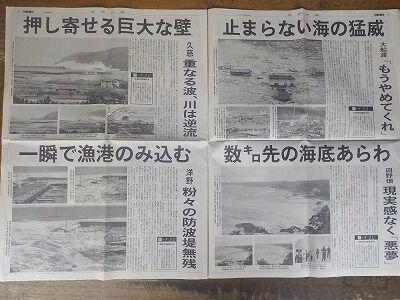 岩手日報復刻盤3