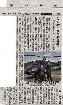 PWJ-高知市災害時支援協定記事_NEW