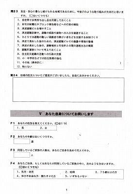 地震・津波防災に関するアンケート7_NEW