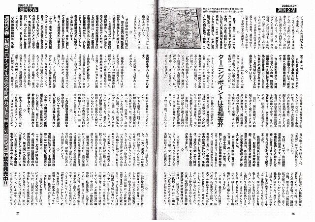 週刊文春記事2_NEW