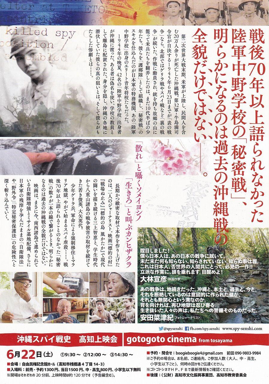 沖縄スパイ戦争2_NEW