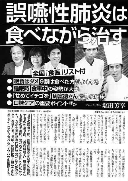 週刊文春記事・誤嚥性肺炎防止Ⅰ_NEW_R