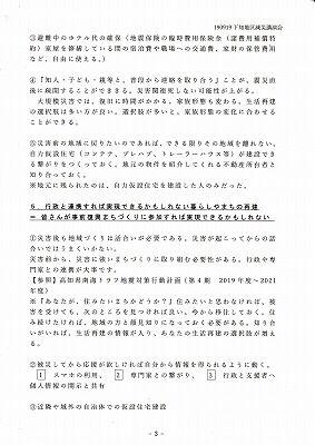 宮定章さん講演会・レジュメ3_NEW