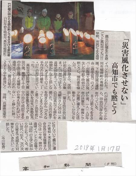 高知新聞2018年1月17日夕刊記事_NEW_R