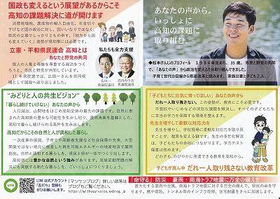 松本2_NEW