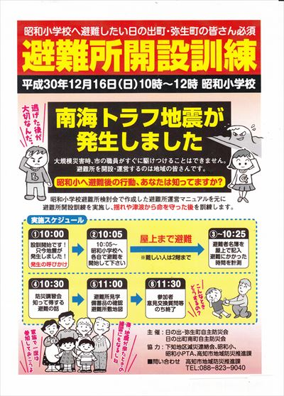 昭和小避難訓練12-16_R