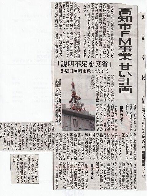 どうなる高知シティFM放送_NEW