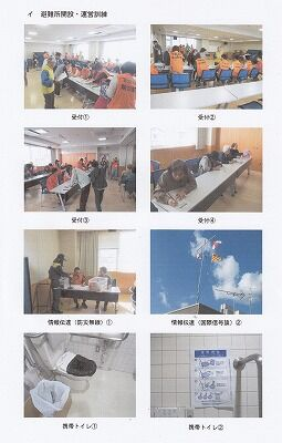 二葉町防災訓練2019年・総合防災ソリューション2_NEW