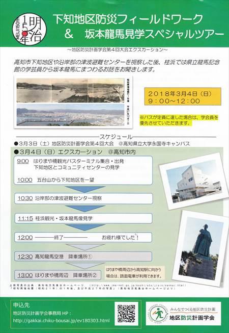 地区防災学会・高知大会2_R