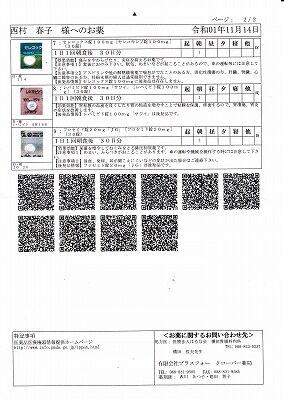 母服薬1114-2_NEW