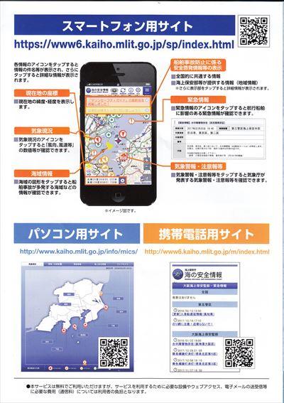海の安全情報5_NEW_R