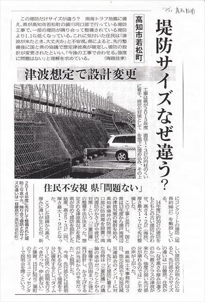 堀川耐震護岸工事・高知新聞記事1_NEW_R