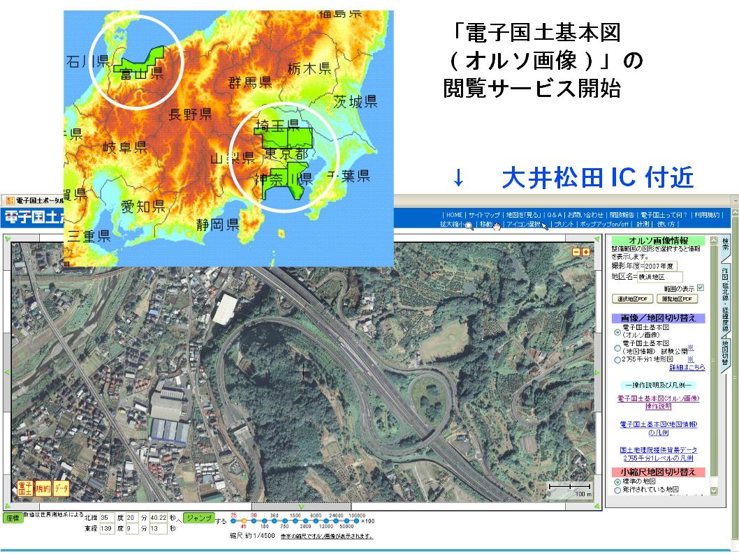 map_brigade:電子国土基本図(オ...