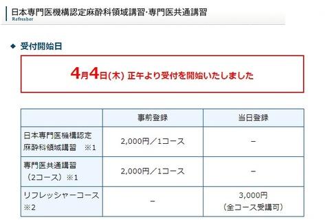 ペインクリニック学会53②