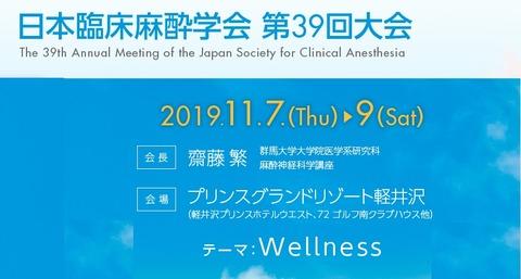 日本臨床麻酔学会 第39回大会