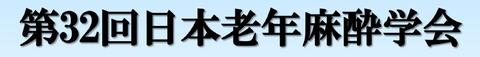 日本老年麻酔学会