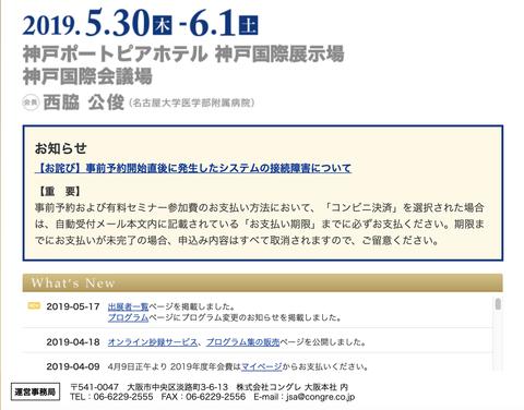 スクリーンショット 2019-05-18 13.59.41
