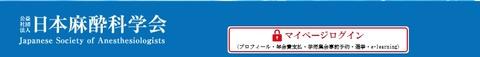 日麻ログインページ