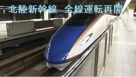 北陸新幹線再開