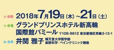 日本ペインクリニック学会 第52回大会