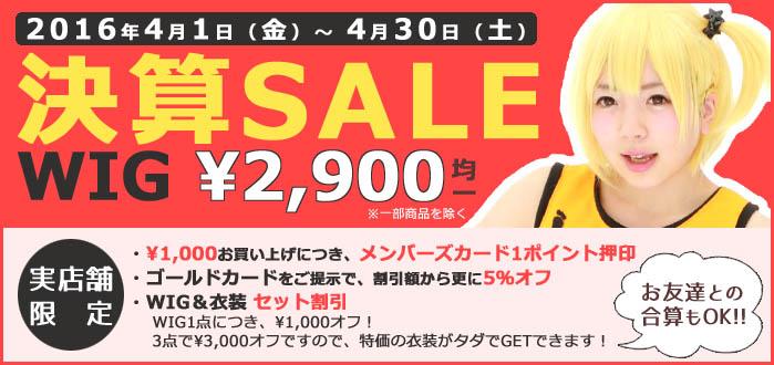 bn_sale_c