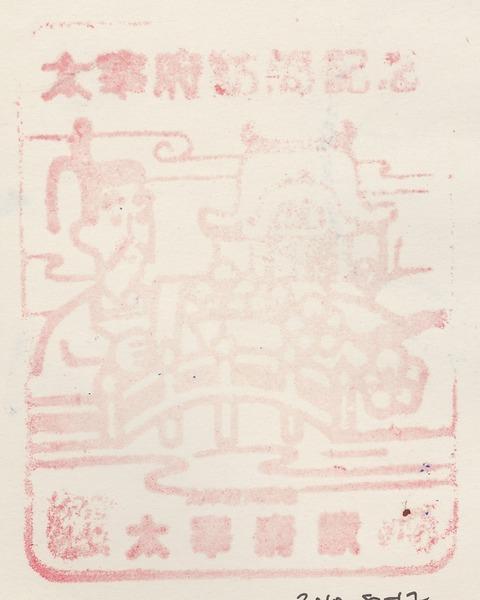 2010-08-12太宰府01