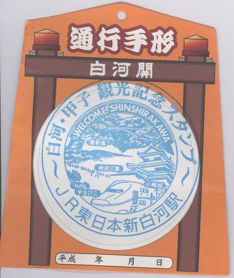 2010-09-06新白河02