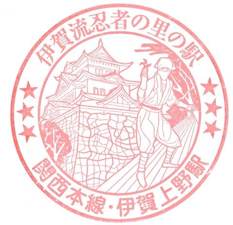 2011-08-22伊賀上野