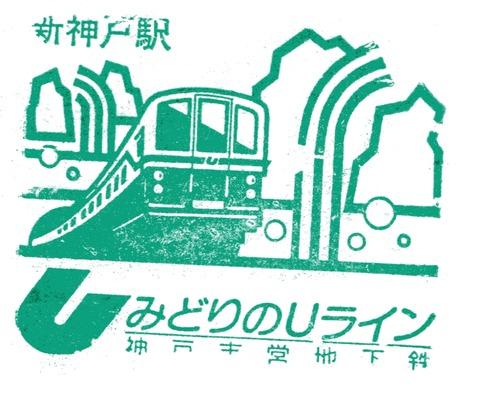 2011-03-07新神戸(神戸市営地下鉄)