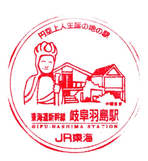 2015-12-18岐阜羽島