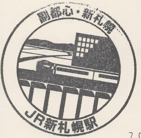 2010-09-07新札幌駅01