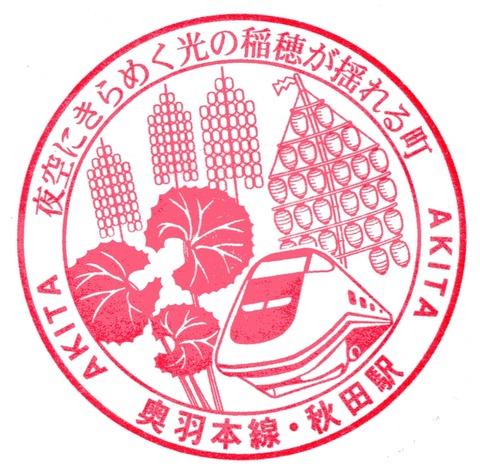 2011-07-15秋田 (2)
