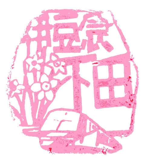 2015-07-15伊豆急下田 (1)