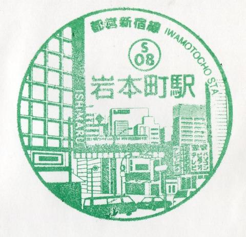 2014-11-18岩本町