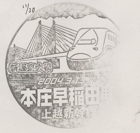 2009-11-30本庄早稲田