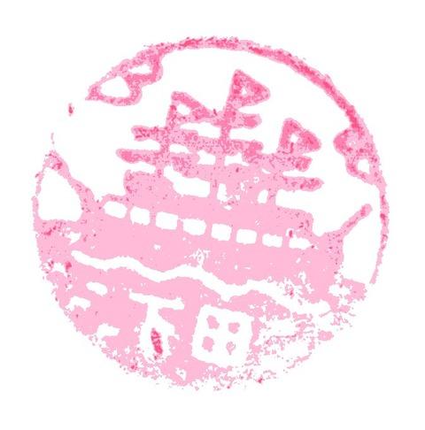 2015-07-15伊豆急下田 (2)