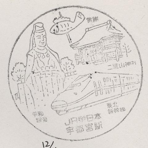 駅スタンプ宇都宮駅001