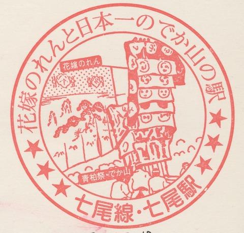 2010-02-10七尾