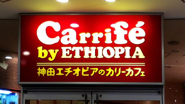 [雑]Carrife by ETHIOPIA @横浜ベイクォーター