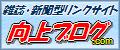 向上ブログ.com