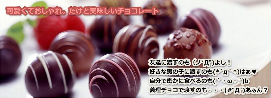 バレンタインは人気チョコレートショップで通販(゚д゚)ウマー(゚д゚)ウマー
