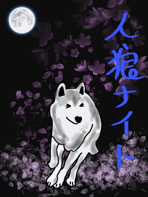4月の人狼大会お知らせ