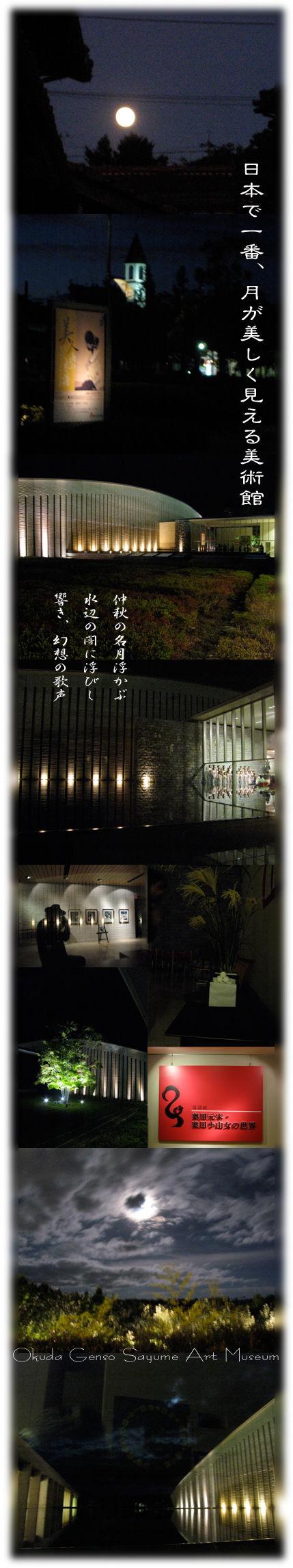 奥田元宋美術館