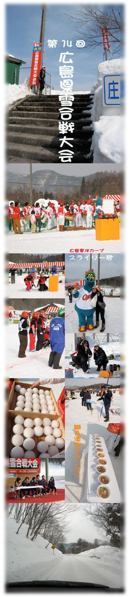 高野雪合戦